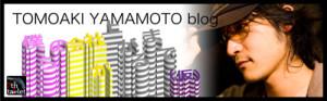 山本智晶の旧ブログへのリンク
