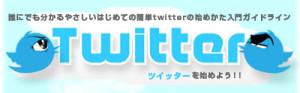 誰にでも分かるやさしいはじめての簡単twitterの始めかた入門ガイドラインへのリンク